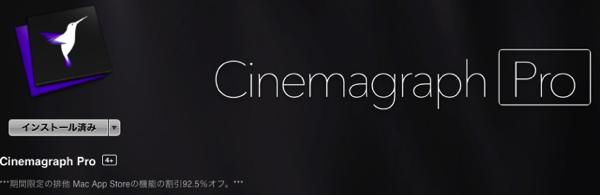 Cinemapraph