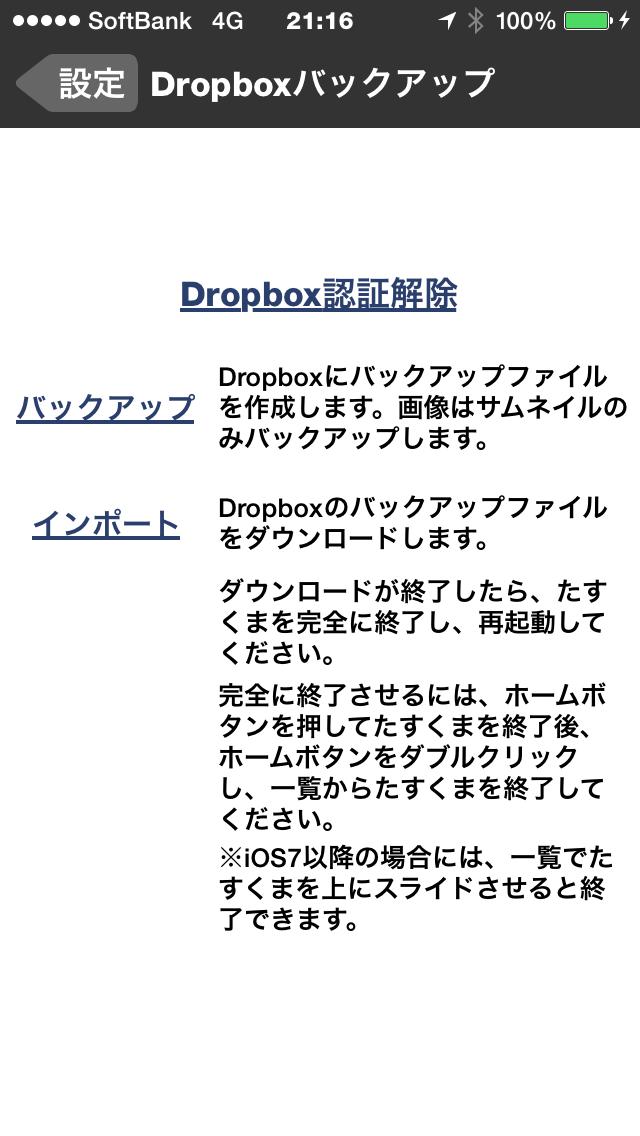 Dropboxバックアップインポート