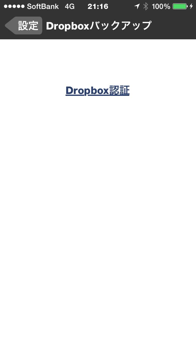 Dropbox認証